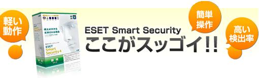 『軽さ』と『強さ』を両立させているNo.1ウイルス対策ソフト、イーセットスマートセキュリティ